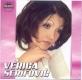 Verica Serifovic 2003 prednja zadnja 1